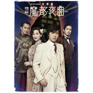 【小西遼生】cube 20th presents 音楽劇『魔都夜曲』DVD