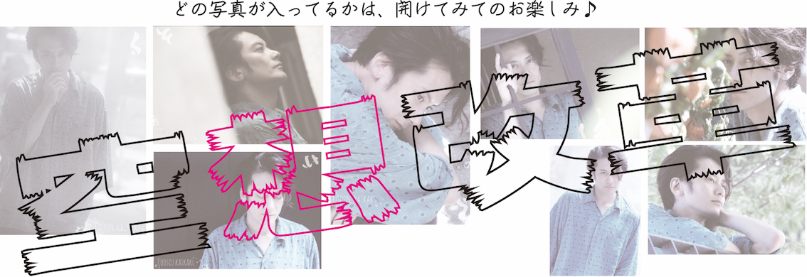 【空想改革】POETRY CARD + PHOTO SET