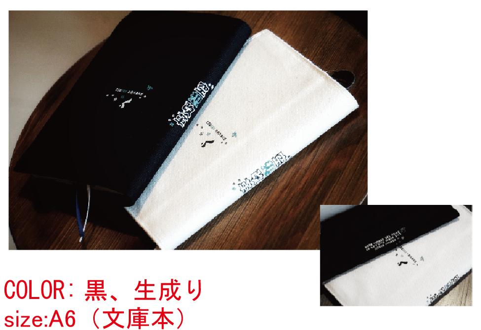 【空想改革】ブックカバー