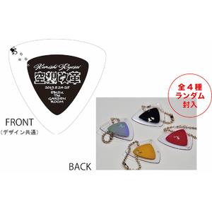 【空想改革】ピックキーホルダー