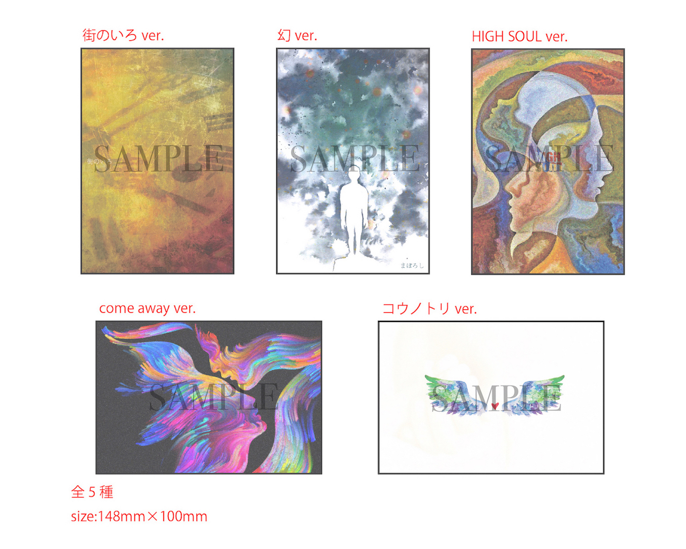 【原音vol.3】 POETRY CARD