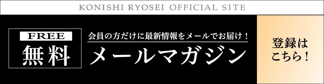 Konishi_bnr_2_1