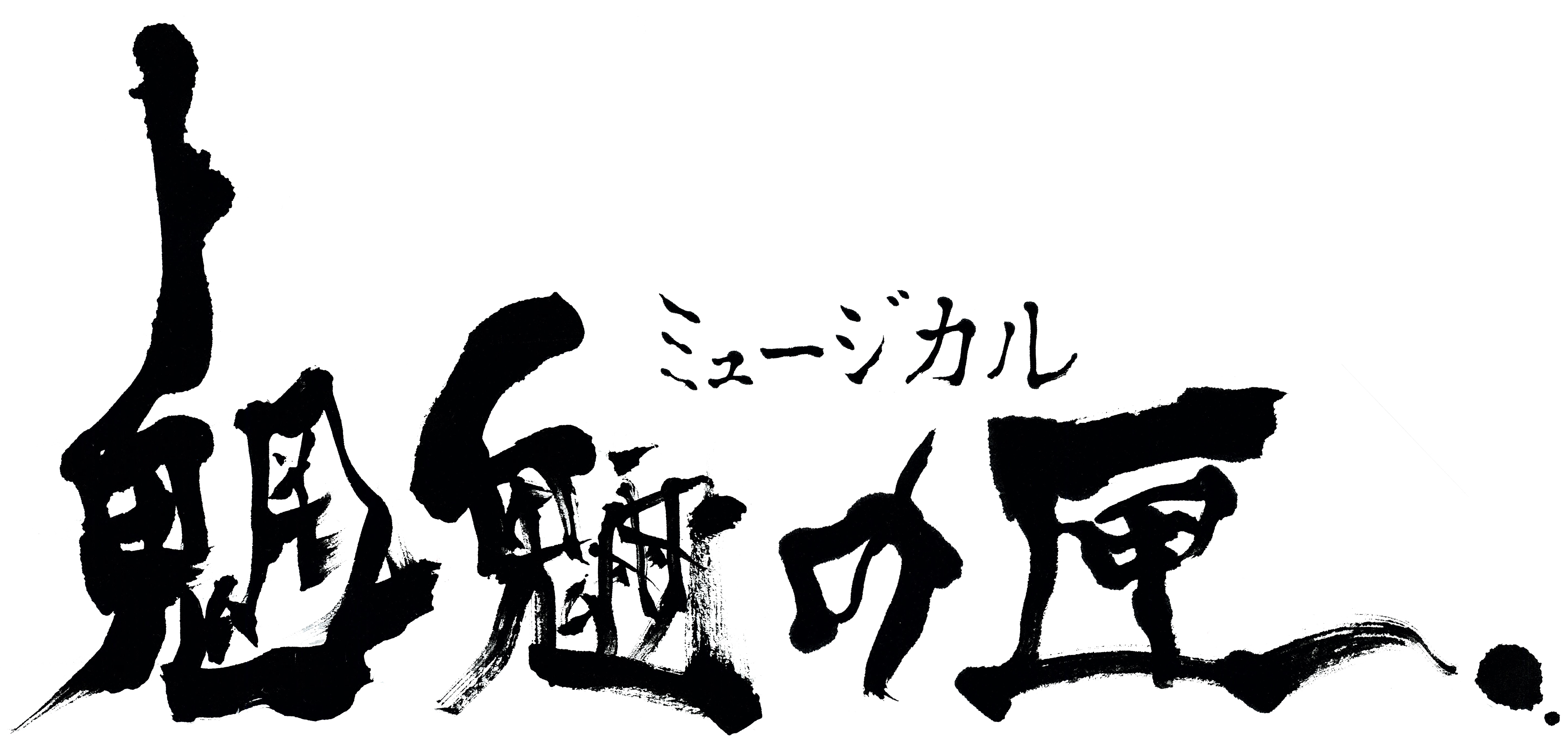 Logo-yoko-musical-mouryo